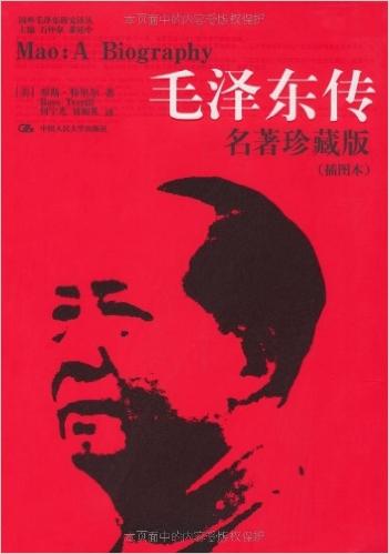 毛泽东传(插图本)【美】罗斯•特里尔[著]